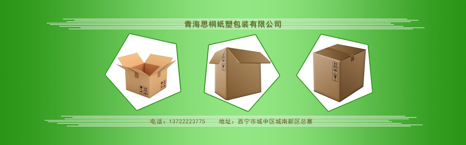 西宁纸箱厂